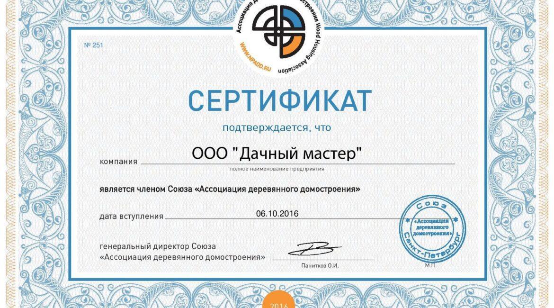 """Сертификат №251 """"Ассоциации деревянного домостроения"""""""