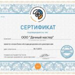 Свидетельство «Ассоциации деревянного домостроения»