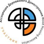 О подписании Хартии профессиональных принципов Ассоциации деревянного домостроения