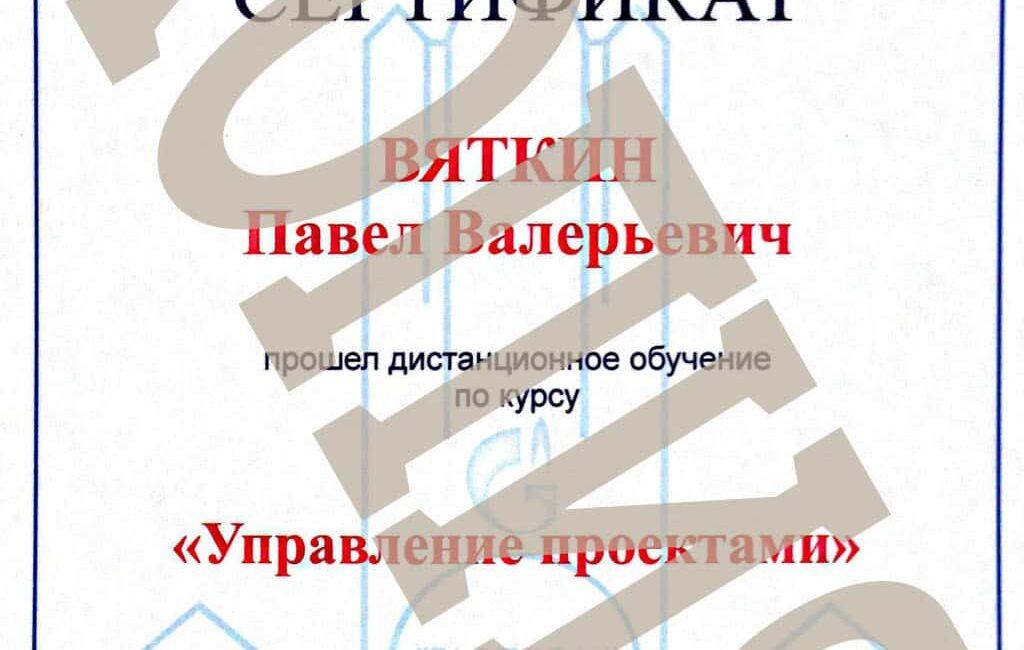 """Сертификат ООО """"Дачный мастер"""" по управлению проектами"""