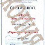 Сертификат повышения квалификации по управлению проектами