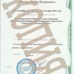 Удостоверение о повышении квалификации: «Технический надзор заказчика»