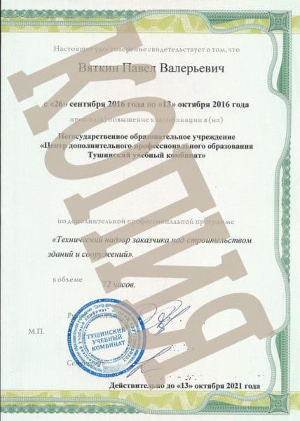 "Сертификат ""Технадзор Заказчика над строительством зданий и сооружений"""