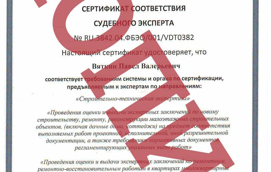"""Сертификат судебного эксперта по направлению """"Строительно-техническая экспертиза"""""""