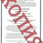 Сертификат судебного эксперта по направлению: «Строительно-техническая экспертиза»