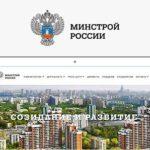 Технический надзор за строительством и ремонтом. Письмо Минстроя России.