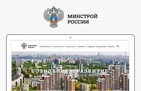 Письмо Минстроя России о техническом надзоре