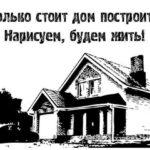 Цена строительства или ремонта дачного дома
