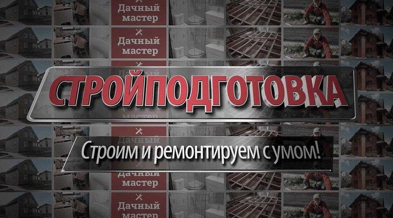 Стройподготовка - Youtube-канал о строительстве и ремонте
