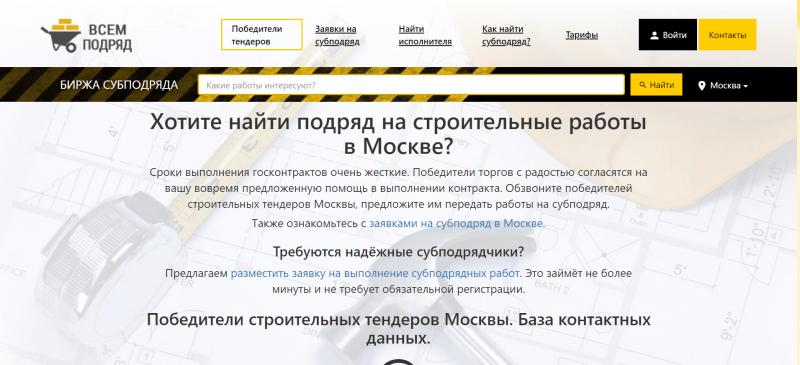 Биржа строительных заказов в Москве