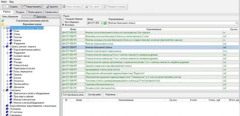 Система автоматизированной разработки сметной документации