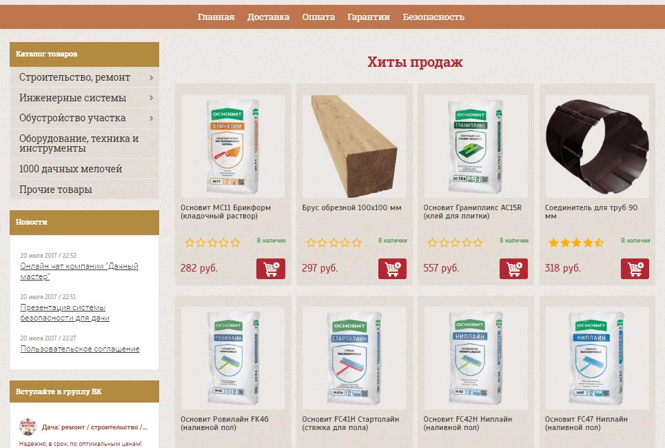 "Интернет-магазин ""Дачный маркет"""
