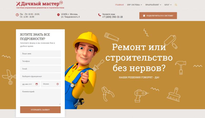 ERP система управления ремонтом и строительством