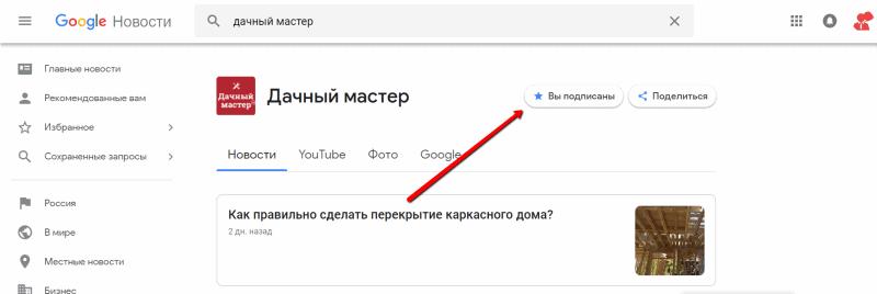 """Подписка на канал """"Дачный мастер"""" в Google News"""