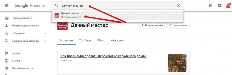 Дачный мастер в Google News