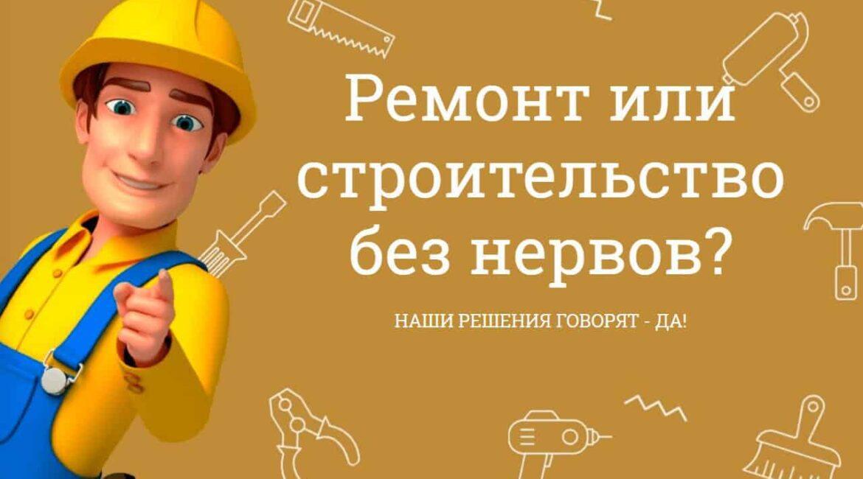 Дистанционная система управления ремонтом и строительством