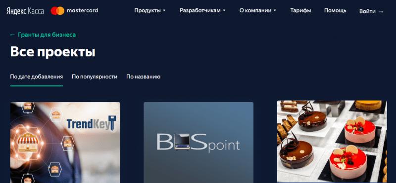 Главная страница сайта грантов для бизнеса