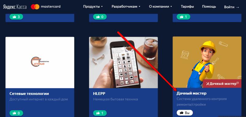 "Проект ""Дачный мастер"""