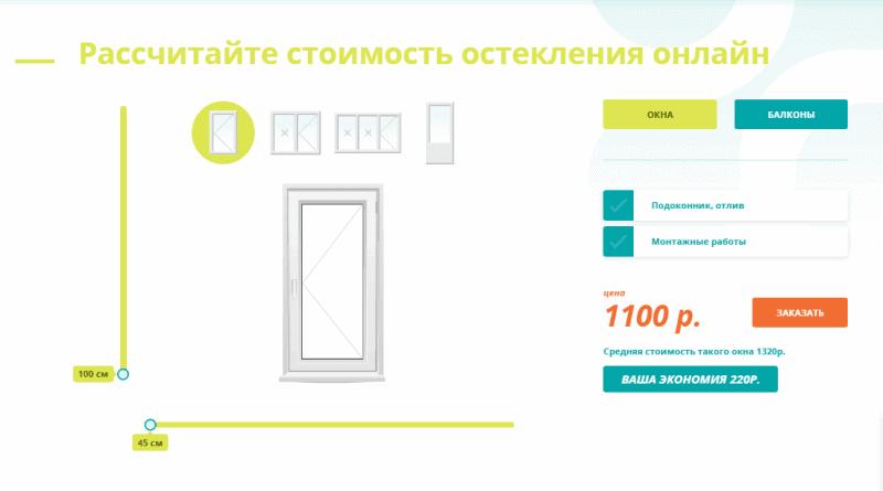 Онлайн-калькулятор расчета стоимости окна