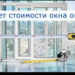 Онлайн-калькулятор: как узнать стоимость окна