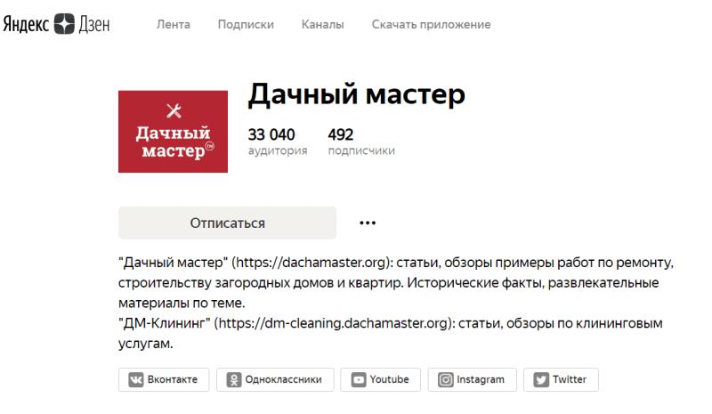 Канал Дачный мастер в Яндекс Дзен