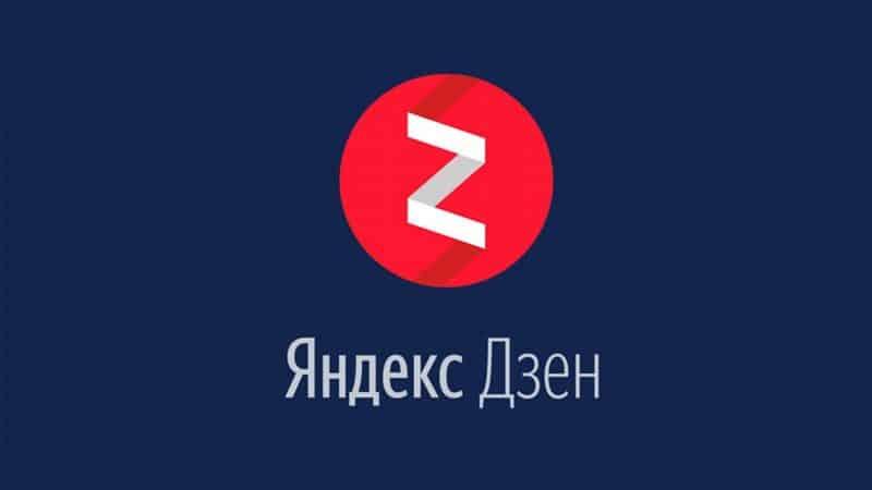 Логотип Яндекс Дзен