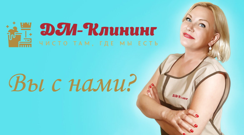 ДМ-Клининг: клининговая компания