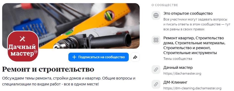 Сообщество Дачный мастер на Яндекс Кью
