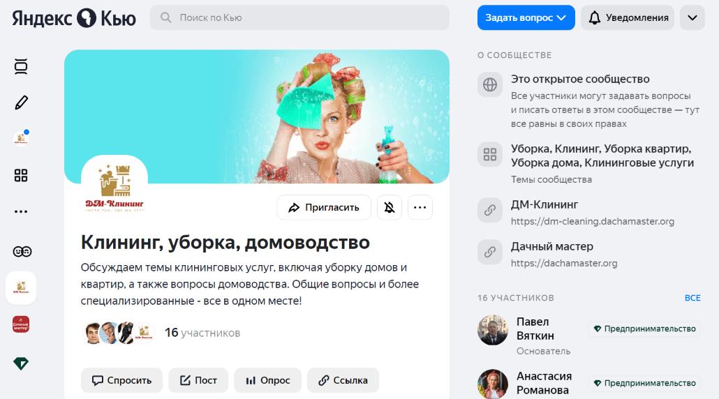Направление уборки: ДМ-Клининг на Яндекс Кью.