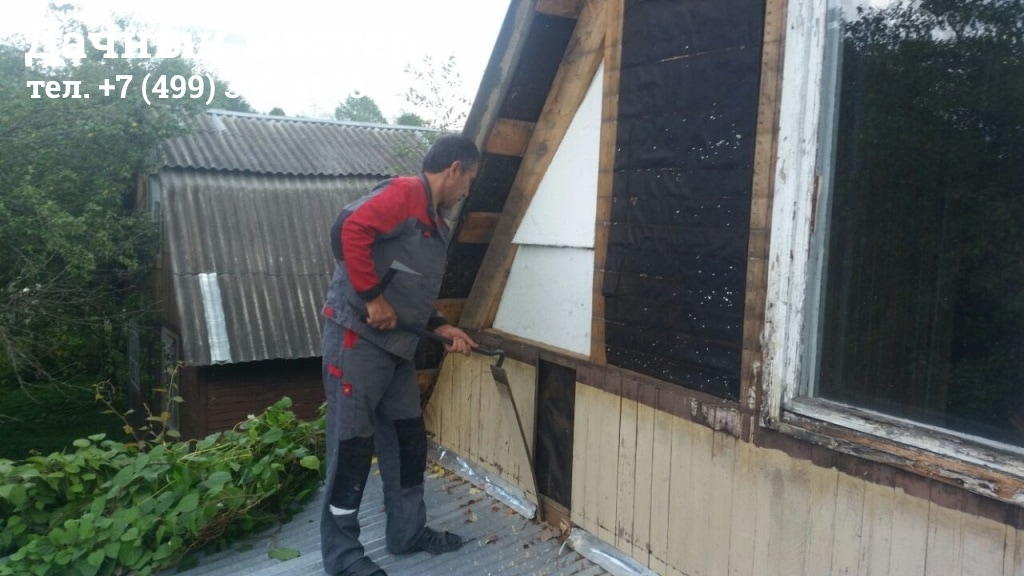 Демонтаж наружной обшивки дачного дома