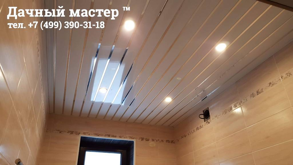 Реечный потолок в санузле